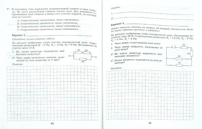 Контрольные работы по физике 8 класс генденштейн ответы view