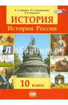 учебник по истории скачать россии