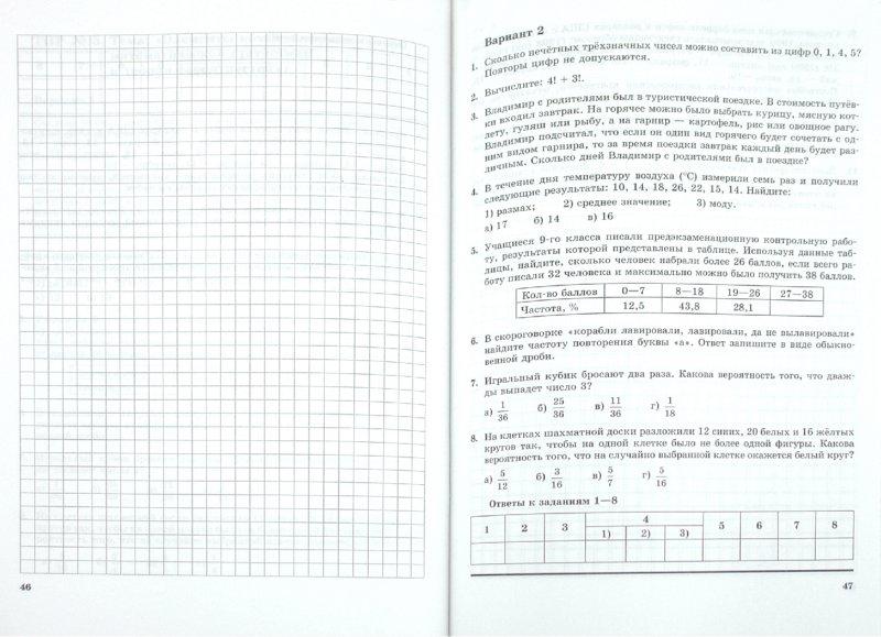 проверочные гдз работы ответы 8 форме новой по класс тематические в алгебре