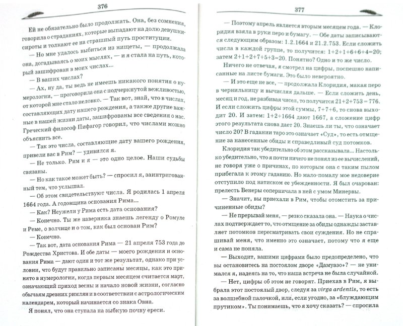 Иллюстрация 1 из 5 для Imprimatur - Мональди, Сорти | Лабиринт - книги. Источник: Лабиринт