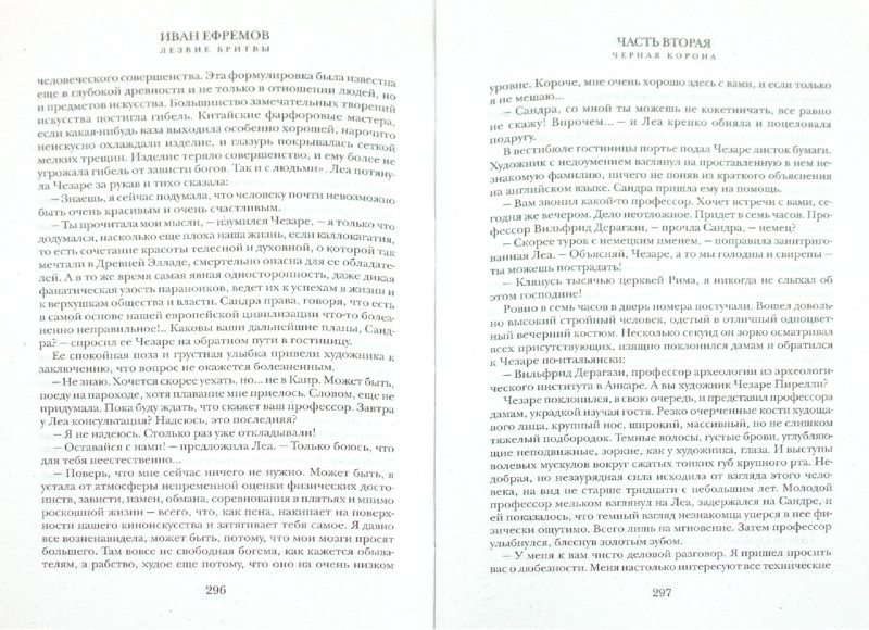 Иллюстрация 1 из 6 для Лезвие бритвы - Иван Ефремов | Лабиринт - книги. Источник: Лабиринт