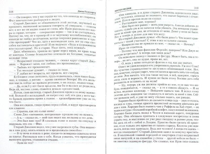 Иллюстрация 1 из 6 для Сага о Форсайтах - Джон Голсуорси | Лабиринт - книги. Источник: Лабиринт