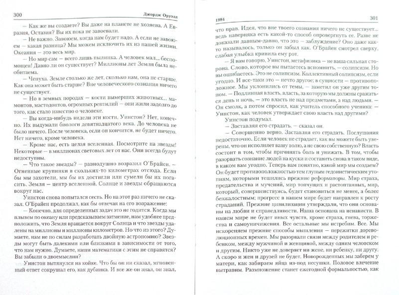 Иллюстрация 1 из 6 для Скотный двор. 1984. Памяти Каталонии. Эссе - Джордж Оруэлл | Лабиринт - книги. Источник: Лабиринт