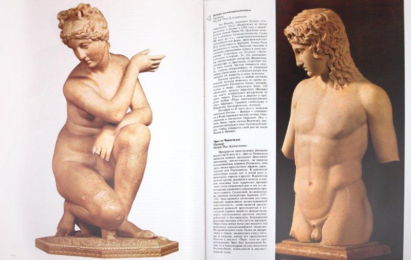 Иллюстрация 1 из 11 для Ватикан - Ронкетти, Монтьель | Лабиринт - книги. Источник: Лабиринт