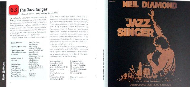 Иллюстрация 1 из 19 для 100 лучших альбомов 1980-х - Додд, Оти, Каутроун, Баррет | Лабиринт - книги. Источник: Лабиринт