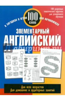 Элементарный английский: 100 слов книгу элементарный английский для всех