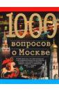 Торопцев Александр Петрович 1000 вопросов о Москве