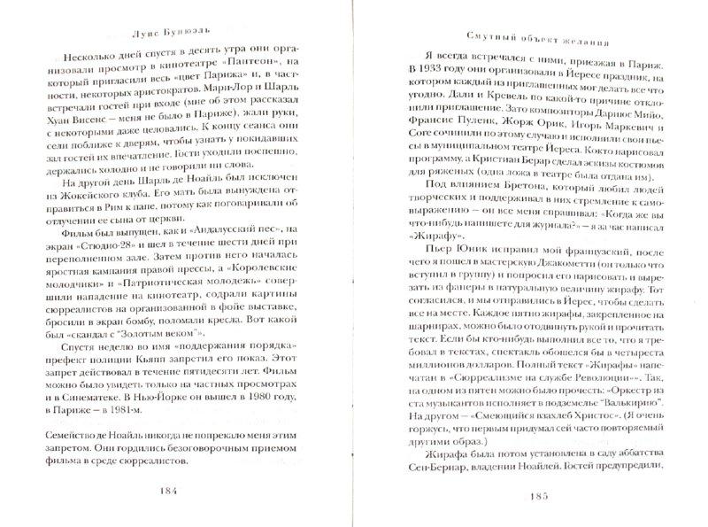 Иллюстрация 1 из 10 для Смутный объект желания - Луис Бунюэль | Лабиринт - книги. Источник: Лабиринт