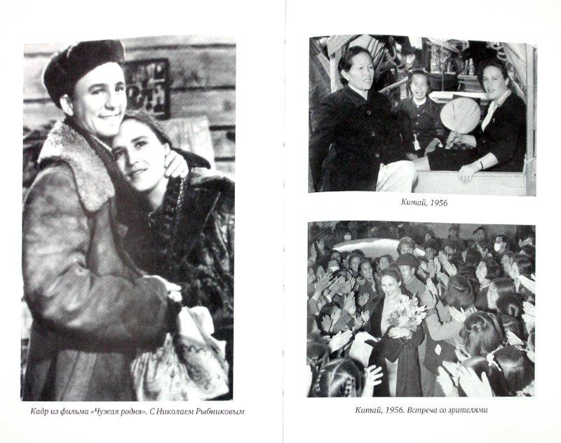 Иллюстрация 1 из 9 для Не плачь, казачка - Нонна Мордюкова | Лабиринт - книги. Источник: Лабиринт