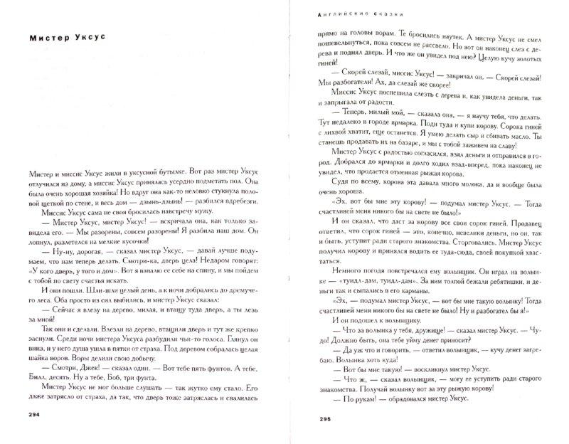 Иллюстрация 1 из 3 для Сказки англов, бриттов, скоттов | Лабиринт - книги. Источник: Лабиринт