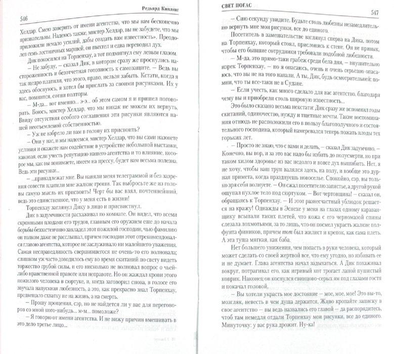 Иллюстрация 1 из 10 для Стихотворения. Книги джунглей. Рассказы - Редьярд Киплинг | Лабиринт - книги. Источник: Лабиринт