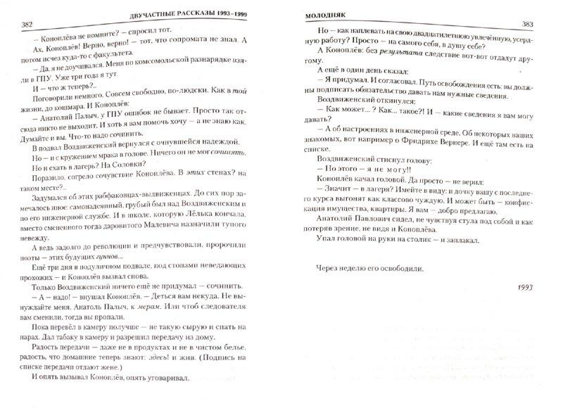 Иллюстрация 1 из 9 для Рассказы. Крохотки - Александр Солженицын | Лабиринт - книги. Источник: Лабиринт