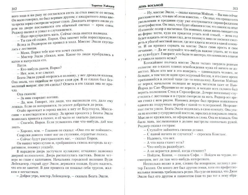 Иллюстрация 1 из 10 для Мост короля Людовика Святого. Мартовские иды. День восьмой - Торнтон Уайлдер | Лабиринт - книги. Источник: Лабиринт