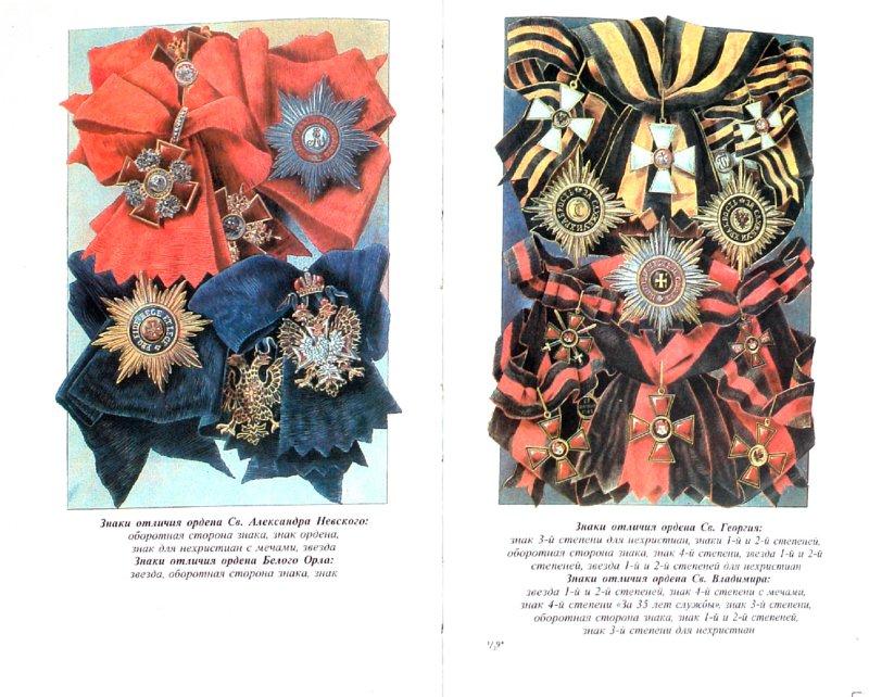 Иллюстрация 1 из 12 для Титулы, чины, награды - Геннадий Мурашев | Лабиринт - книги. Источник: Лабиринт