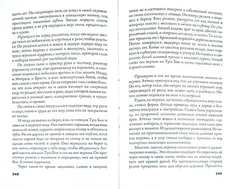 Иллюстрация 1 из 13 для Аттила - Уильям Нэйпир | Лабиринт - книги. Источник: Лабиринт