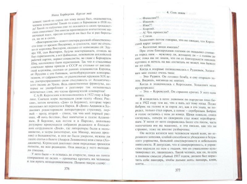 Иллюстрация 1 из 14 для Курсив мой: Автобиография - Нина Берберова   Лабиринт - книги. Источник: Лабиринт