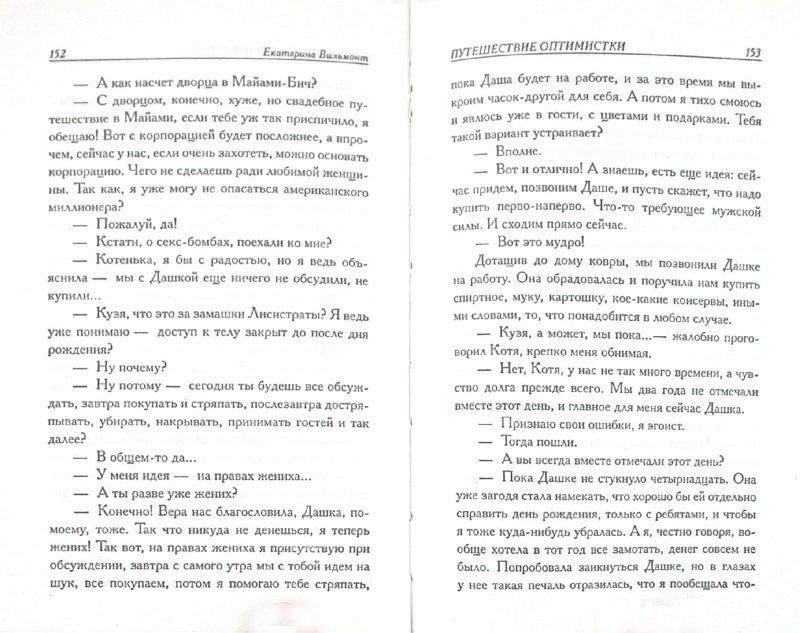 Иллюстрация 1 из 6 для Путешествие оптимистки, или Все бабы дуры - Екатерина Вильмонт   Лабиринт - книги. Источник: Лабиринт