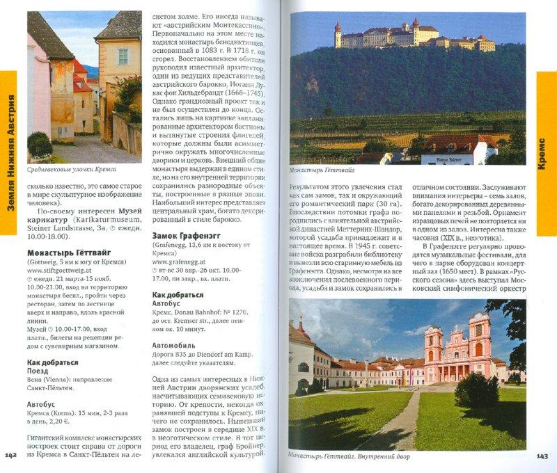 Иллюстрация 1 из 8 для Австрия. 6-е издание - Панюшкина, Ромашко, Сартан | Лабиринт - книги. Источник: Лабиринт