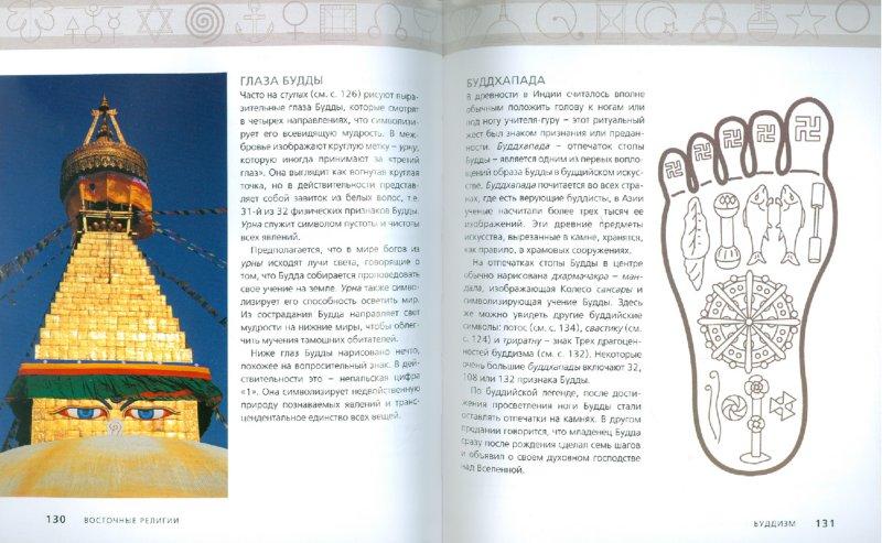 Иллюстрация 1 из 18 для Знаки и символы - Мадонна Годинг   Лабиринт - книги. Источник: Лабиринт