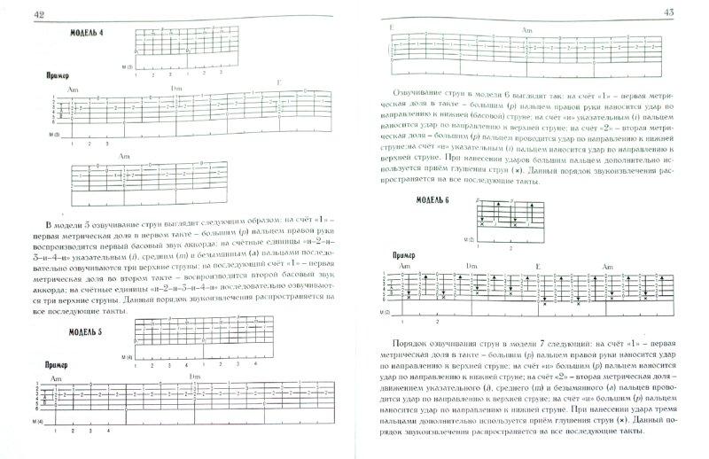 Иллюстрация 1 из 5 для Учимся петь под гитару. Пособие для начинающих гитаристов - Александр Андреев | Лабиринт - книги. Источник: Лабиринт