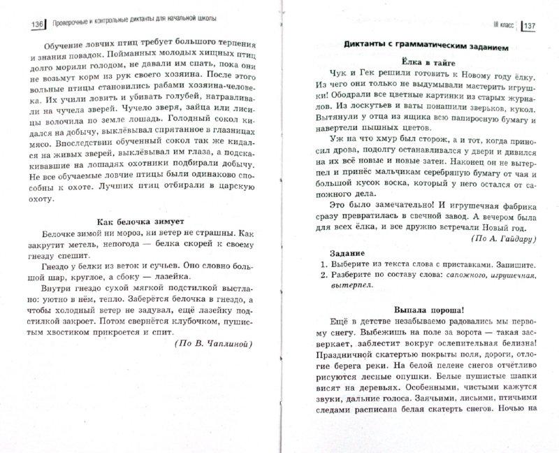 Иллюстрация 1 из 5 для Проверочные и контрольные диктанты для начальной школы | Лабиринт - книги. Источник: Лабиринт