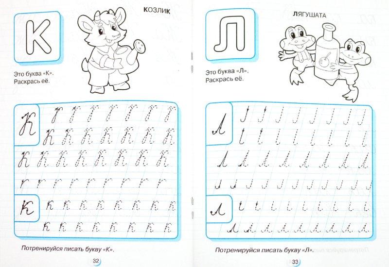 Иллюстрация 1 из 10 для Дружок. Прописи для дошкольников. Учимся писать цифры - Л. Маврина | Лабиринт - книги. Источник: Лабиринт