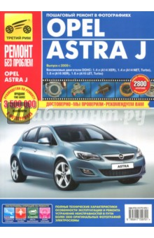 Opel Astra J: Руководство по эксплуатации, техническому обслуживанию и ремонту автомобиль б у в москве opel astra
