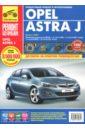 Opel Astra J: Руководство по эксплуатации, техническому обслуживанию и ремонту opel astra руководство по эксплуатации ремонту и техническому обслуживанию
