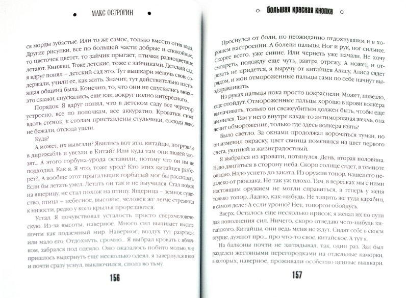 Иллюстрация 1 из 4 для Большая красная кнопка - Макс Острогин | Лабиринт - книги. Источник: Лабиринт