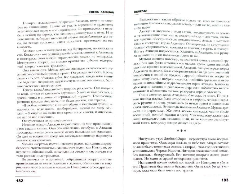 Иллюстрация 1 из 12 для Нелегал - Елена Хаецкая   Лабиринт - книги. Источник: Лабиринт