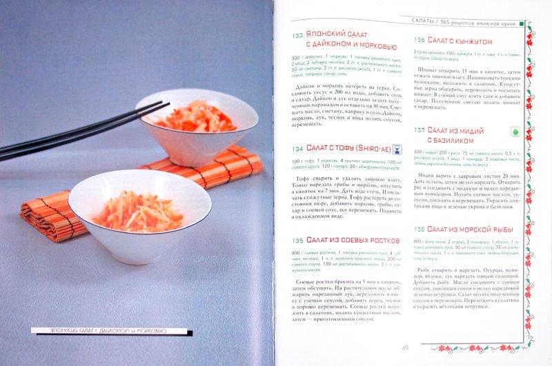 Иллюстрация 1 из 8 для 365 рецептов японской кухни | Лабиринт - книги. Источник: Лабиринт
