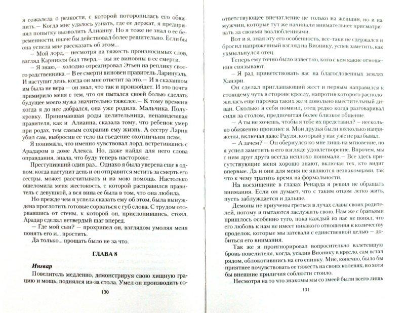 Иллюстрация 1 из 2 для По воле судьбы - Наталья Бульба   Лабиринт - книги. Источник: Лабиринт