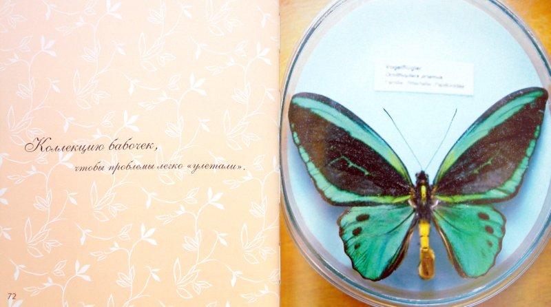 Иллюстрация 1 из 10 для Моей маме - Е. Родионова | Лабиринт - книги. Источник: Лабиринт