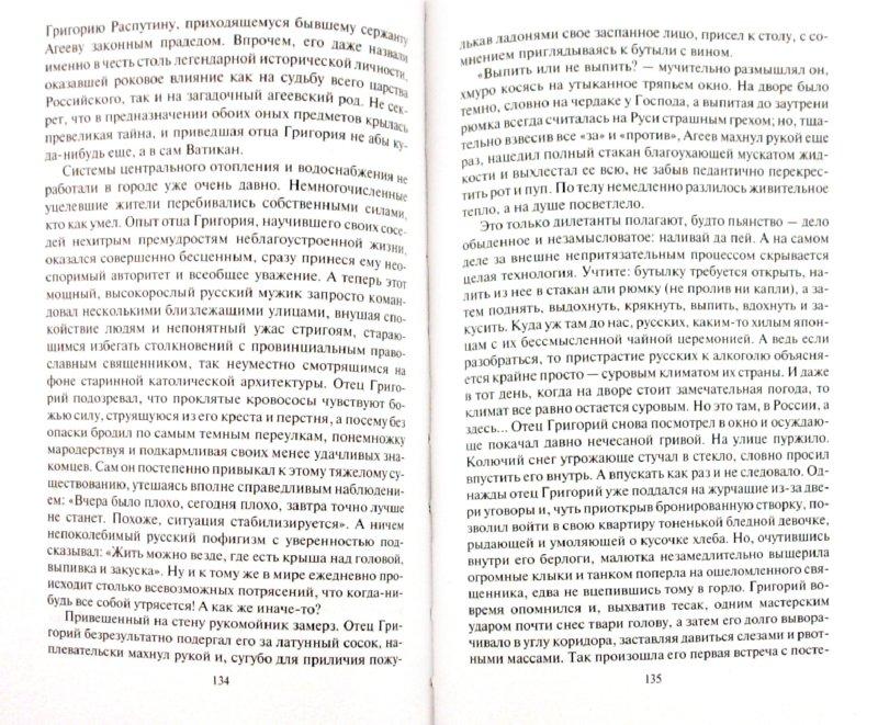 Иллюстрация 1 из 2 для Эра зла - Татьяна Устименко | Лабиринт - книги. Источник: Лабиринт