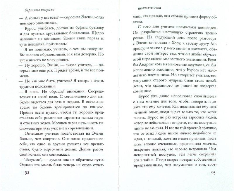 Иллюстрация 1 из 6 для Шахматистка - Бертина Хенрикс | Лабиринт - книги. Источник: Лабиринт