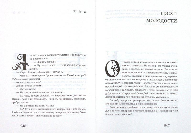 Иллюстрация 1 из 10 для Запасная книжка - Петр Бормор | Лабиринт - книги. Источник: Лабиринт