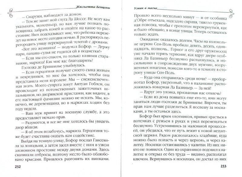 Иллюстрация 1 из 4 для Узник в маске - Жюльетта Бенцони | Лабиринт - книги. Источник: Лабиринт