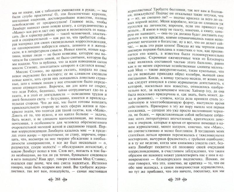 Иллюстрация 1 из 25 для Поворот винта - Генри Джеймс | Лабиринт - книги. Источник: Лабиринт