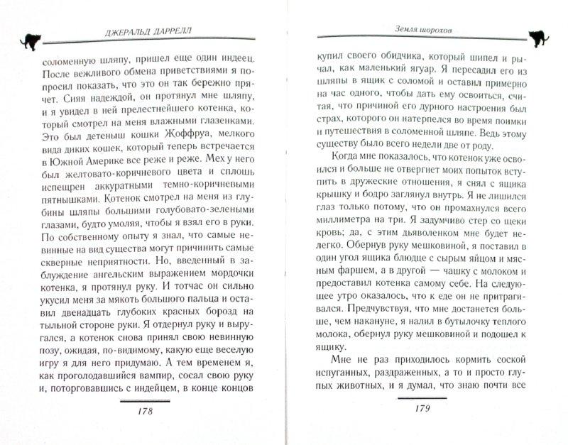 Иллюстрация 1 из 13 для Земля шорохов - Джеральд Даррелл | Лабиринт - книги. Источник: Лабиринт