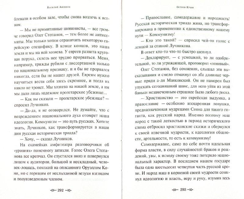Иллюстрация 1 из 11 для Остров Крым - Василий Аксенов | Лабиринт - книги. Источник: Лабиринт