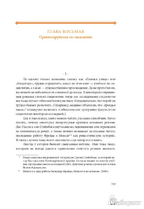 Иллюстрация 1 из 26 для Как читать книги. Руководство по чтению великих произведений - Мортимер Адлер   Лабиринт - книги. Источник: Лабиринт