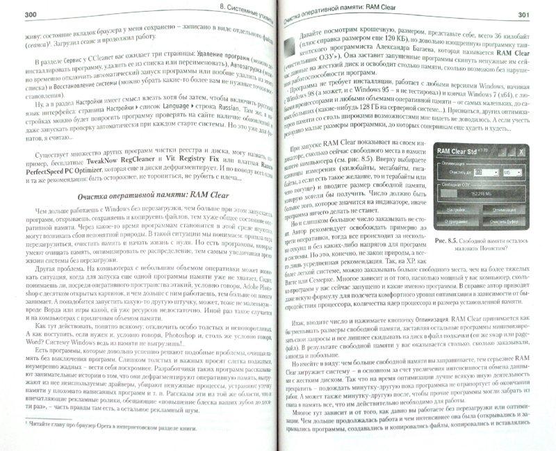 Иллюстрация 1 из 16 для Самоучитель полезных программ (+DVD) - Александр Левин | Лабиринт - книги. Источник: Лабиринт