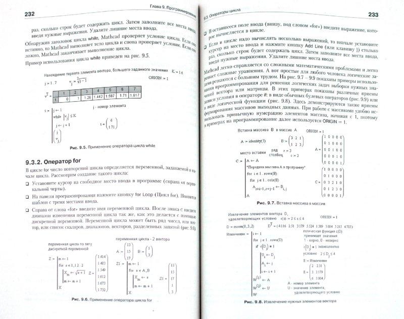 Иллюстрация 1 из 16 для Инженерные расчеты в Mathcad 15. Учебный курс - Евгений Макаров | Лабиринт - книги. Источник: Лабиринт