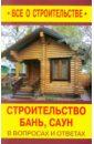 Фото - Строительство бань, саун в вопросах и ответах рыженко в и строительство деревянных домов в вопросах и ответах