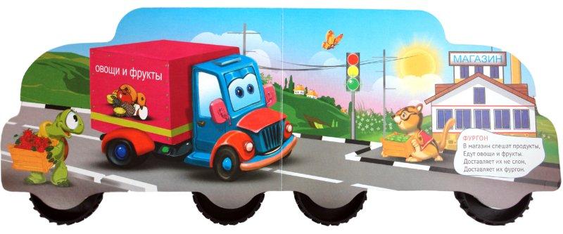 Иллюстрация 1 из 23 для Кот-шофер - Владимир Степанов | Лабиринт - книги. Источник: Лабиринт