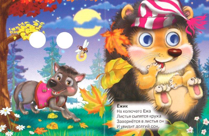 Иллюстрация 1 из 21 для Назови время года - Владимир Степанов | Лабиринт - книги. Источник: Лабиринт