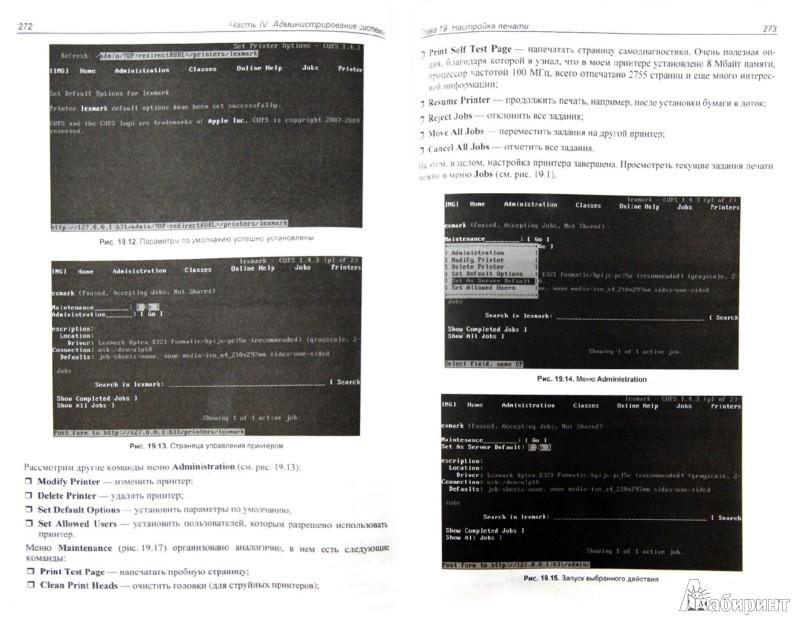 Иллюстрация 1 из 13 для FreeBSD. От новичка к профессионалу - Денис Колисниченко | Лабиринт - книги. Источник: Лабиринт