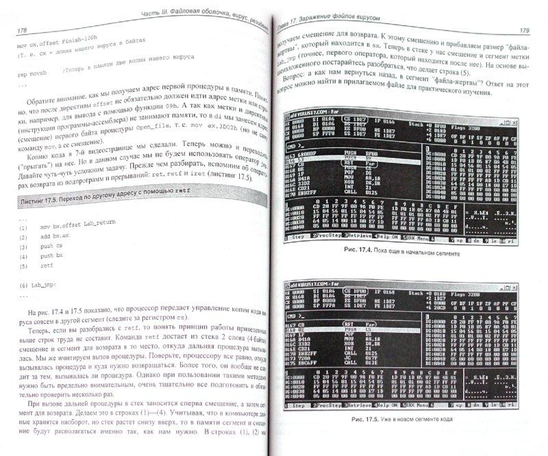 Иллюстрация 1 из 16 для Ассемблер - это просто. Учимся программировать (+CD) - Олег Калашников | Лабиринт - книги. Источник: Лабиринт