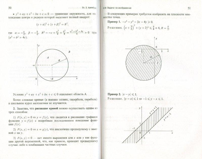 Иллюстрация 1 из 10 для Ускоренный курс математики для сдачи ЕГЭ - Константин Иванов | Лабиринт - книги. Источник: Лабиринт