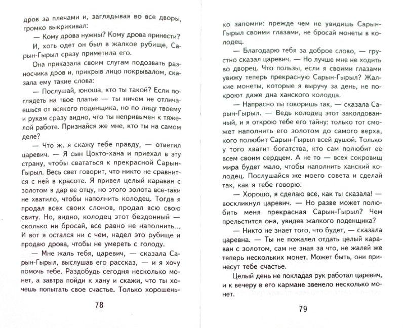 Иллюстрация 1 из 16 для Сказки народов мира | Лабиринт - книги. Источник: Лабиринт